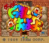 Super Gussun Oyoyo SNES Title screen.
