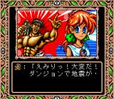 Super Gussun Oyoyo SNES Some lame story.