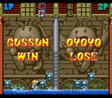 Super Gussun Oyoyo SNES Gussun, the winner.