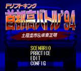 Shutokō Battle '94: Drift King SNES Title screen.