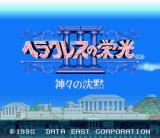 Herakles no Eikō 3: Kamigami no Chinmoku SNES Title screen