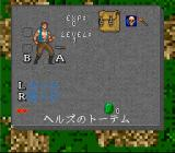 Ultima: Kyōryū Teikoku SNES Your inventory
