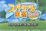 Super Real Mahjong Dōsōkai Game Boy Advance Title Screen