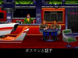 Wing Commander: The Secret Missions & The Secret Missions 2 - Crusade FM Towns Secret Missions 1, Tiger's Claw bar (Japanese mode)