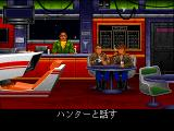 Wing Commander: The Secret Missions & The Secret Missions 2 - Crusade FM Towns Secret Missions 2, Tiger's Claw bar (Japanese mode)