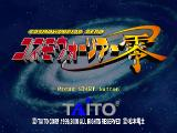 Cosmowarrior Zero PlayStation Main titles