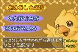 Dice de Chocobo Game Boy Advance Options