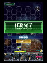 Uchū Senkan Yamato 2199: Battle Field Infinity iPhone All foes are destroyed, the battle is won