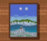3x3 Eyes: Seima Kōrinden SNES Hong-Kong map - you choose where to travel