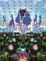 Ibara Arcade Title screen