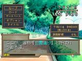 Mermaid no Kisetsu PlayStation In-game options menu