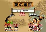 Samurai Shodown SEGA CD Gen-An vs Wan-Fu Battle Map