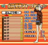 Love Hina: Ai wa Kotoba no Naka ni PlayStation Looking at collected words for Mitsune