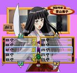 Love Hina: Ai wa Kotoba no Naka ni PlayStation Trying combination of collected words for Motoko