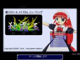 Seihou 1: Shuusou Gyoku Windows Main menu