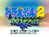 Doraemon 2: SOS! Otogi no Kuni PlayStation Title screen (appears after the intro movie).