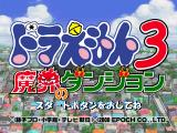 Doraemon 3: Makai no Dungeon PlayStation Title screen.