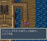 Aretha II: Ariel Fushigi no Tabi SNES Good-bye, you both!