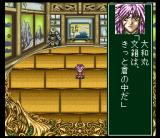 Bakumatsu Kōrinden: Oni SNES Special screen - nothing to do there yet except talking to yourself