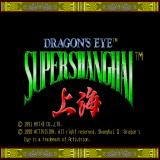 Shanghai II: Dragon's Eye Sharp X68000 Title screen