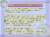 Dream Passport 3 Dreamcast Opening notice