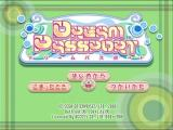 Dream Passport 3 Dreamcast Main menu