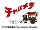 Charumera PlayStation Title screen.