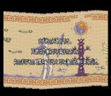 Bushi Seiryūden: Futari no Yūsha SNES The story of the creation of the world