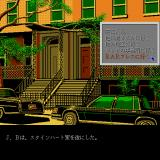 Kiss of Murder: Another story of Manhattan Requiem Sharp X68000 Let's go to the bar, the detective needs a drink