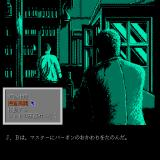 Kiss of Murder: Another story of Manhattan Requiem Sharp X68000 The bartender slid over a slug of Old Forester