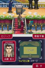Gyakuten Kenji 2 Nintendo DS Investigating the scene (Japanese)