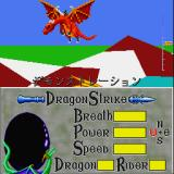 DragonStrike Sharp X68000 Demo