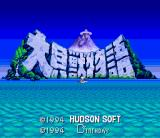 Daikaijū Monogatari SNES Title screen