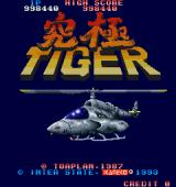 Twin Cobra Sharp X68000 Title screen