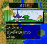 Dragon Ball Z: Super Gokūden - Totsugeki-hen SNES Starting the game