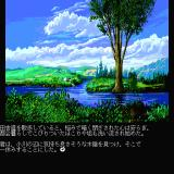 Ultima IV: Quest of the Avatar Sharp X68000 Intro