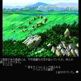 Ultima IV: Quest of the Avatar Sharp X68000 You find a large book - the history of Britannia