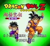 Dragon Ball Z: Super Gokūden - Kakusei-hen SNES Title screen