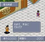 Dragon Ball Z: Super Gokūden - Kakusei-hen SNES Your first opponent. Easy!