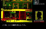 Kiss of Murder: Another story of Manhattan Requiem PC-88 Start of the game