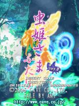 Mushihimesama Futari Ver 1.5 Arcade Title screen