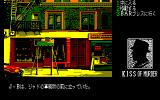 Kiss of Murder: Another story of Manhattan Requiem Sharp X1 Start of the game, notice that compared to the PC-88 original the game's logo on the right side of the screen is in black and white here