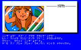 Mystery Fun House PC-88 A mermaid appears