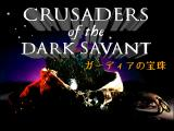 Wizardry: Crusaders of the Dark Savant PlayStation Title screen