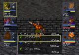 Wizardry VI & VII Complete SEGA Saturn Bane: Trading with Queequeg