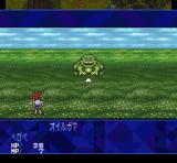 G.O.D - Mezameyo to Yobu Koe ga Kikoe SNES Random battle against a frog