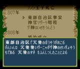 Granhistoria: Genshi Sekaiki SNES Current World History. Check it out at any time from the menu