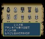 Granhistoria: Genshi Sekaiki SNES Important figures in the game's world history
