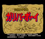 Kūsō Kagaku Sekai Gulliver Boy SNES Title screen