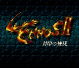 Lennus II: Fūin no Shito SNES Title screen